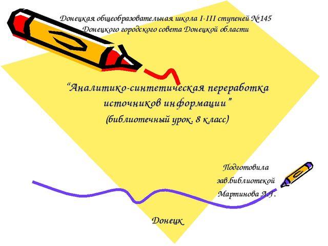 Донецкая общеобразовательная школа І-ІІІ ступеней № 145 Донецкого городского...