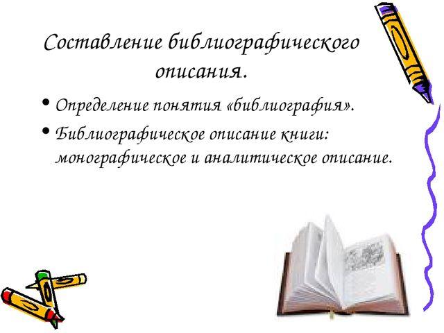 Составление библиографического описания. Определение понятия «библиография»....