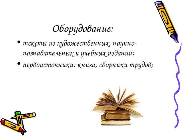 Оборудование: тексты из художественных, научно-познавательных и учебных издан...