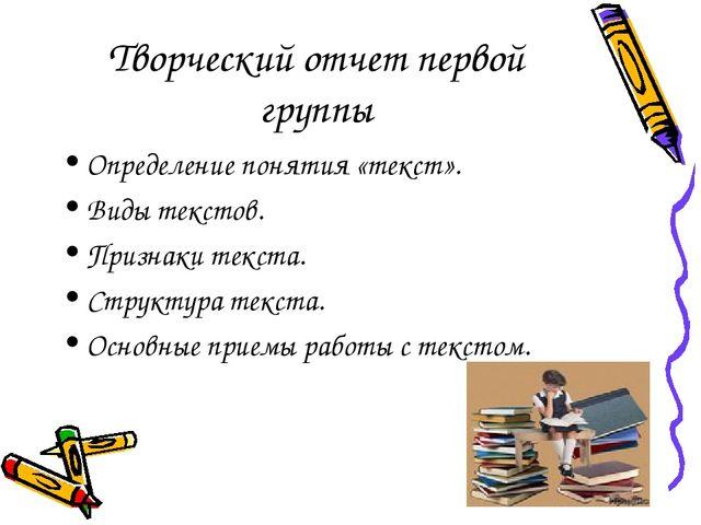 Творческий отчет первой группы Определение понятия «текст». Виды текстов. При...