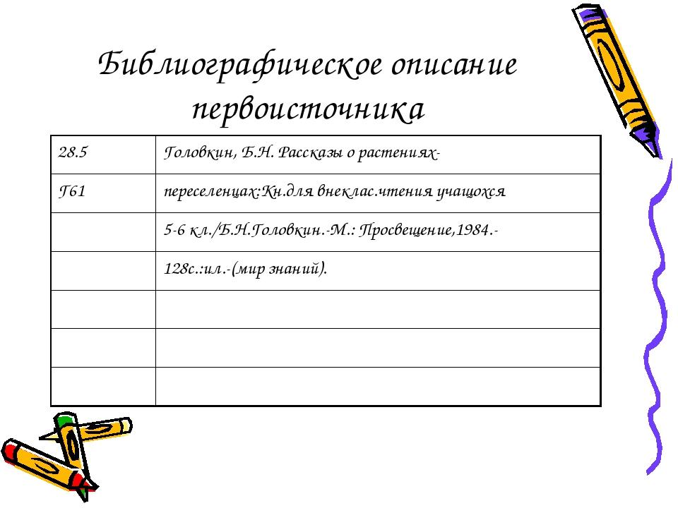 Библиографическое описание первоисточника 28.5Головкин, Б.Н. Рассказы о раст...