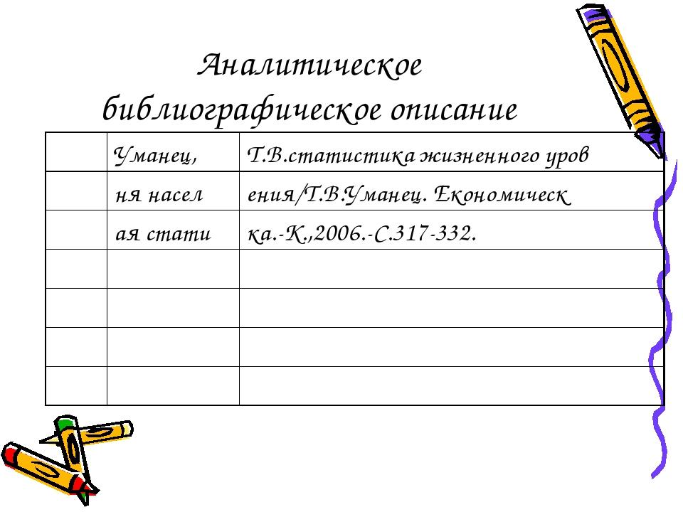 Аналитическое библиографическое описание Уманец,Т.В.статистика жизненного у...