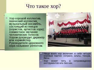 Что такое хор? Хор-хоровой коллектив, певческий коллектив, музыкальный ансамб