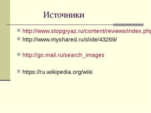 Источники http://www.stopgryaz.ru/content/reviews/index.php?ELEMENT_ID=585 h