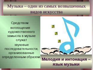 Музыка – один из самых возвышенных видов искусства Средством воплощения худож