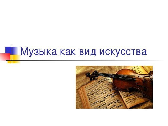 Музыка как вид искусства