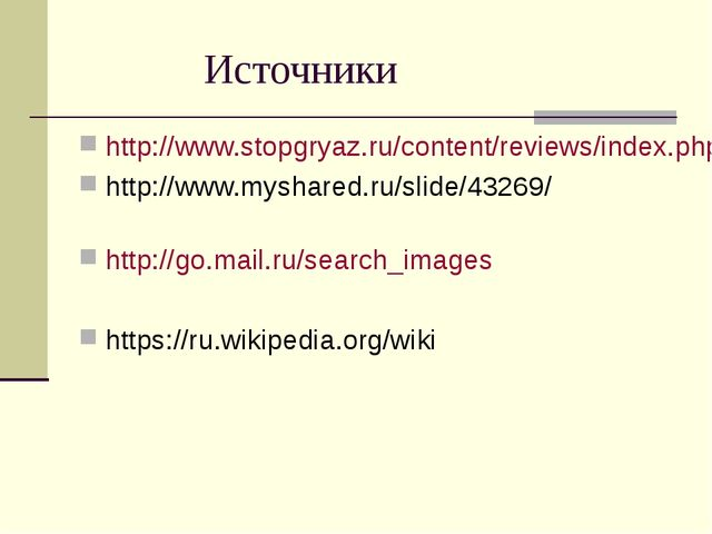 Источники http://www.stopgryaz.ru/content/reviews/index.php?ELEMENT_ID=585 h...