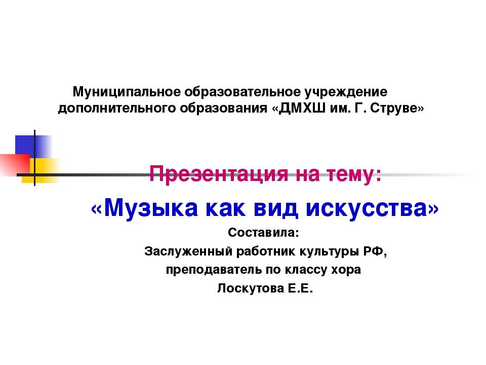 Муниципальное образовательное учреждение дополнительного образования «ДМХШ и...