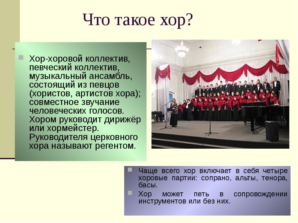 Что такое хор? Хор-хоровой коллектив, певческий коллектив, музыкальный ансамб...