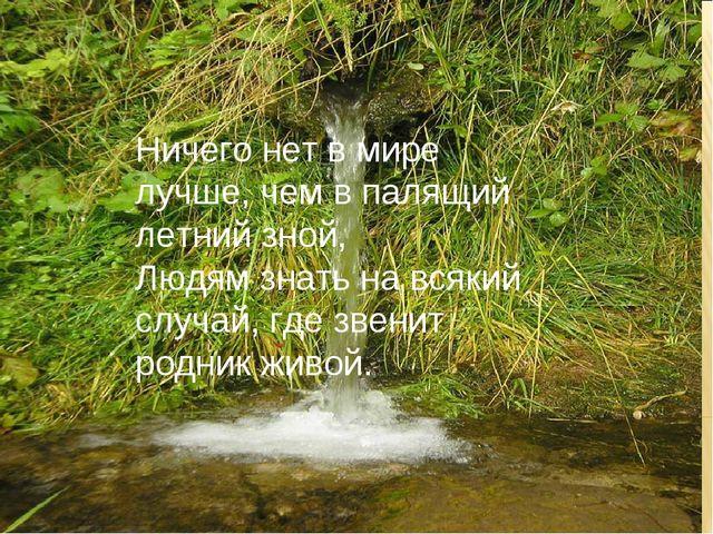 Ничего нет в мире лучше, чем в палящий летний зной, Людям знать на всякий слу...