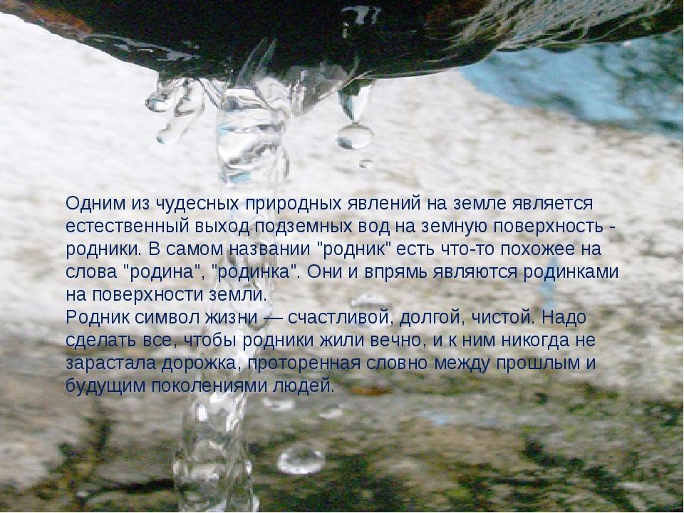 Одним из чудесных природных явлений на земле является естественный выход подз...