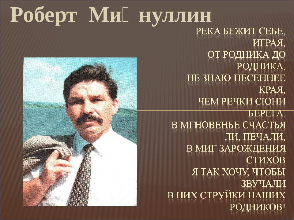 Роберт Миңнуллин