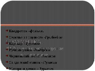 1.РАЗМИНКА . А) Угадай произведение по антитезе Квадратик –фолькл. Счастье о