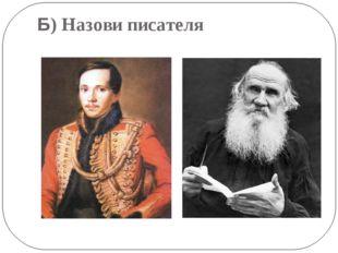 Б) Назови писателя