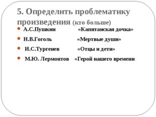 5. Определить проблематику произведения (кто больше) А.С.Пушкин «Капитанская