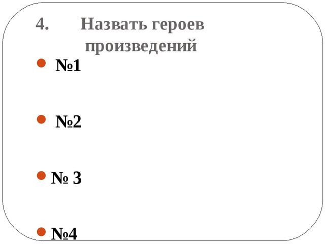 4. Назвать героев произведений №1 №2 № 3 №4
