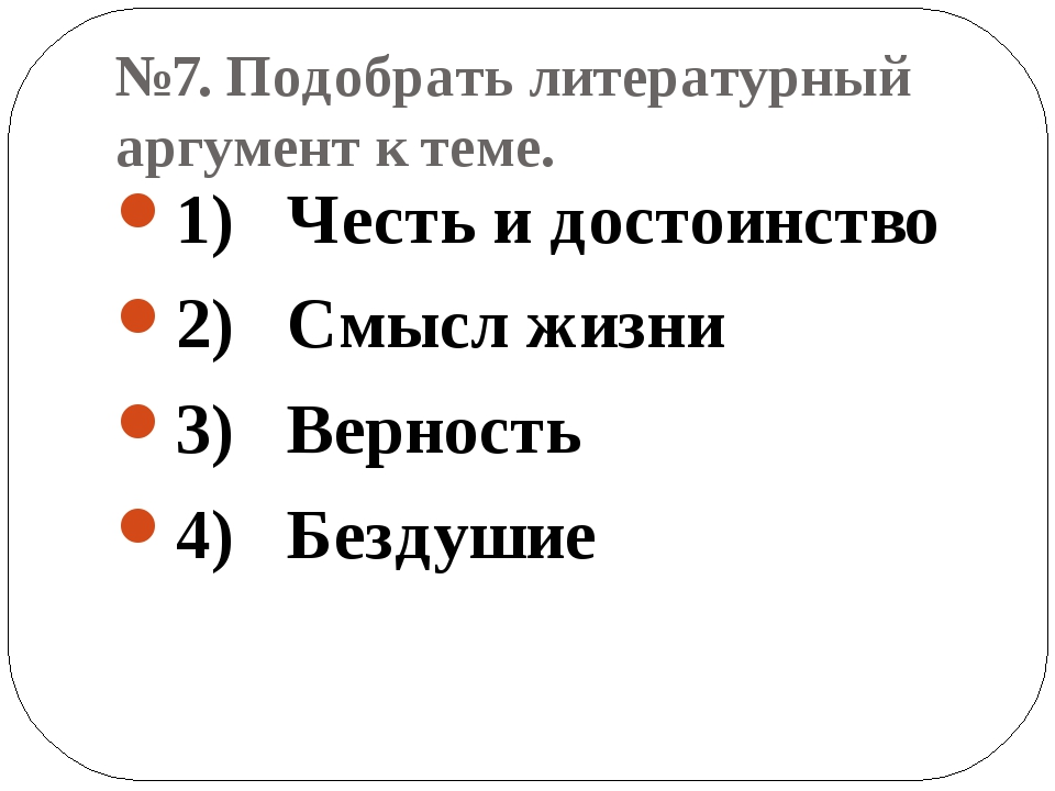 №7. Подобрать литературный аргумент к теме. 1) Честь и достоинство 2) Смысл ж...