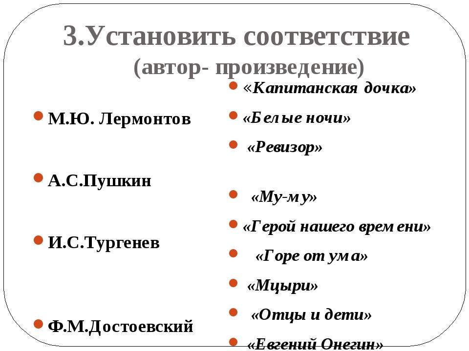 3.Установить соответствие (автор- произведение) М.Ю. Лермонтов А.С.Пушкин ...