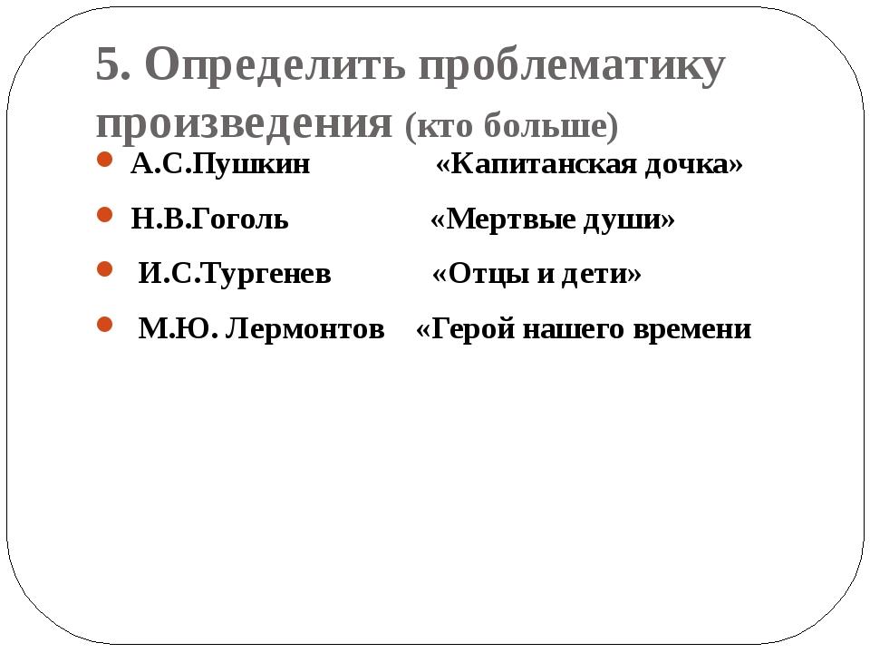 5. Определить проблематику произведения (кто больше) А.С.Пушкин «Капитанская...