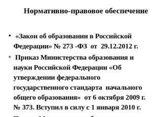 Нормативно-правовое обеспечение «Закон об образовании в Российской Федерации»