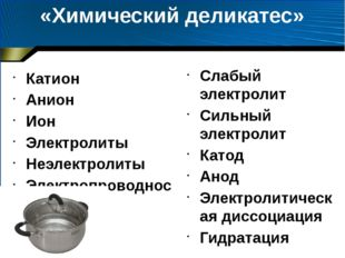 «Химический деликатес» Катион  Анион Ион Электролиты Неэлектролиты Электропр