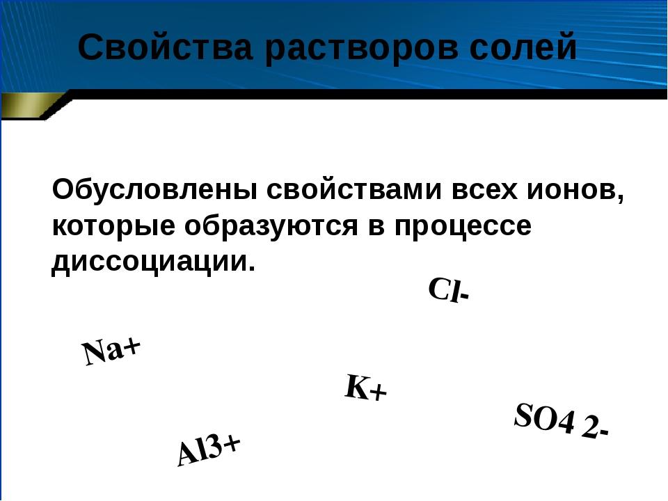 Обусловлены свойствами всех ионов, которые образуются в процессе диссоциации....