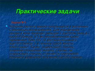 Практические задачи Задача № 3 Уксусная кислота широко используется в различн