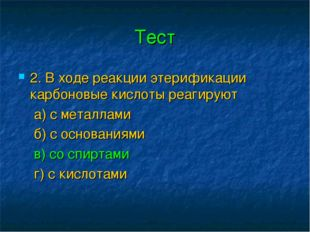 Тест 2.В ходе реакции этерификации карбоновые кислоты реагируют а) с металла