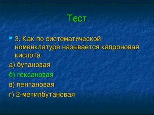 Тест 3.Как по систематической номенклатуре называется капроновая кислота а)