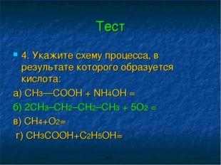 Тест 4. Укажите схему процесса, в результате которого образуется кислота: а)