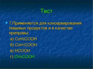 Тест 7.Применяется для консервирования пищевых продуктов и в качестве приправ