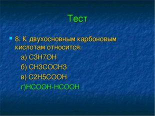 Тест 8. К двухосновным карбоновым кислотам относится: а) С3Н7ОН б) СН3СОСН3 в