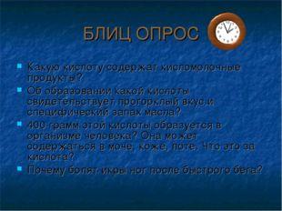 БЛИЦ ОПРОС Какую кислоту содержат кисломолочные продукты? Об образовании како