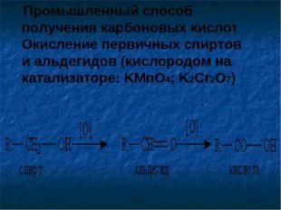 Промышленный способ получения карбоновых кислот Окисление первичных спиртов