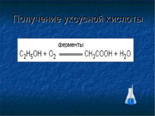 Получение уксусной кислоты