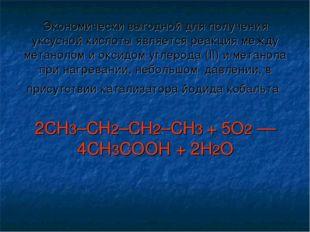 Получение уксусной кислоты Экономически выгодной для получения уксусной кисл