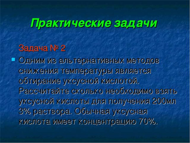 Практические задачи Задача № 2 Одним из альтернативных методов снижения темпе...