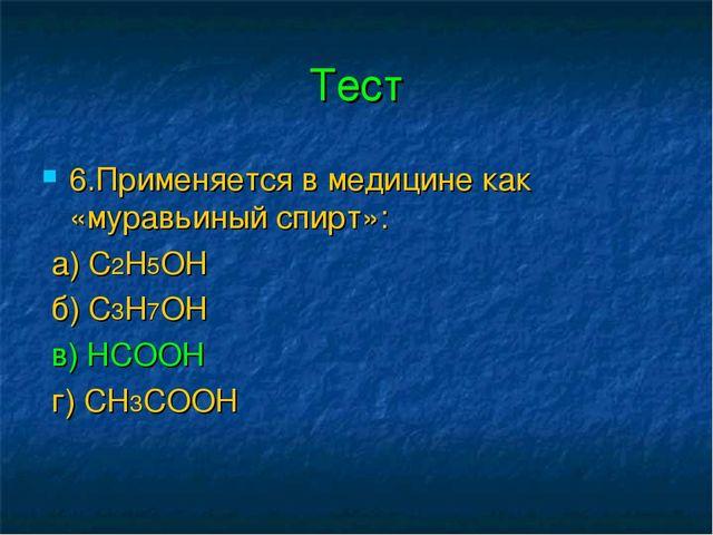 Тест 6.Применяется в медицине как «муравьиный спирт»: а) С2Н5ОН б) С3Н7ОН в)...