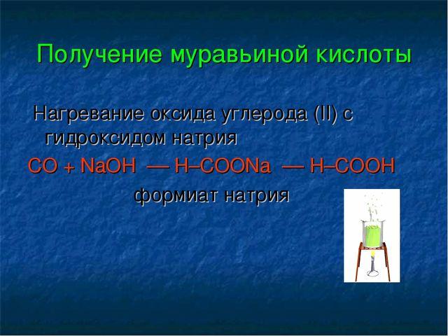 Получение муравьиной кислоты Нагревание оксида углерода (II) c гидроксидом на...