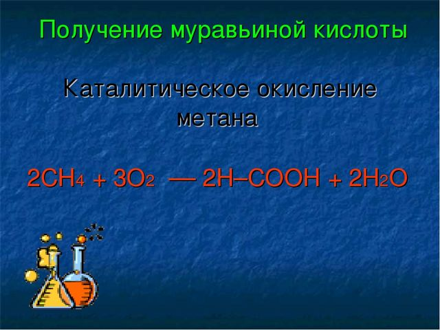 Получение муравьиной кислоты Каталитическое окисление метана 2CH4 + 3O2 ––...