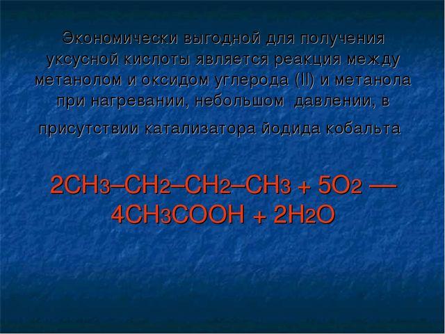 Получение уксусной кислоты Экономически выгодной для получения уксусной кисл...