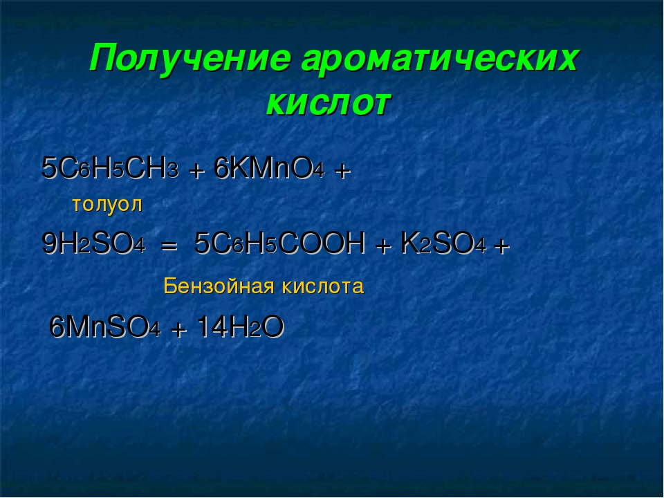 Получение ароматических кислот 5С6Н5СН3+ 6KMnO4 + толуол 9H2SO4 =5С6Н5СОО...