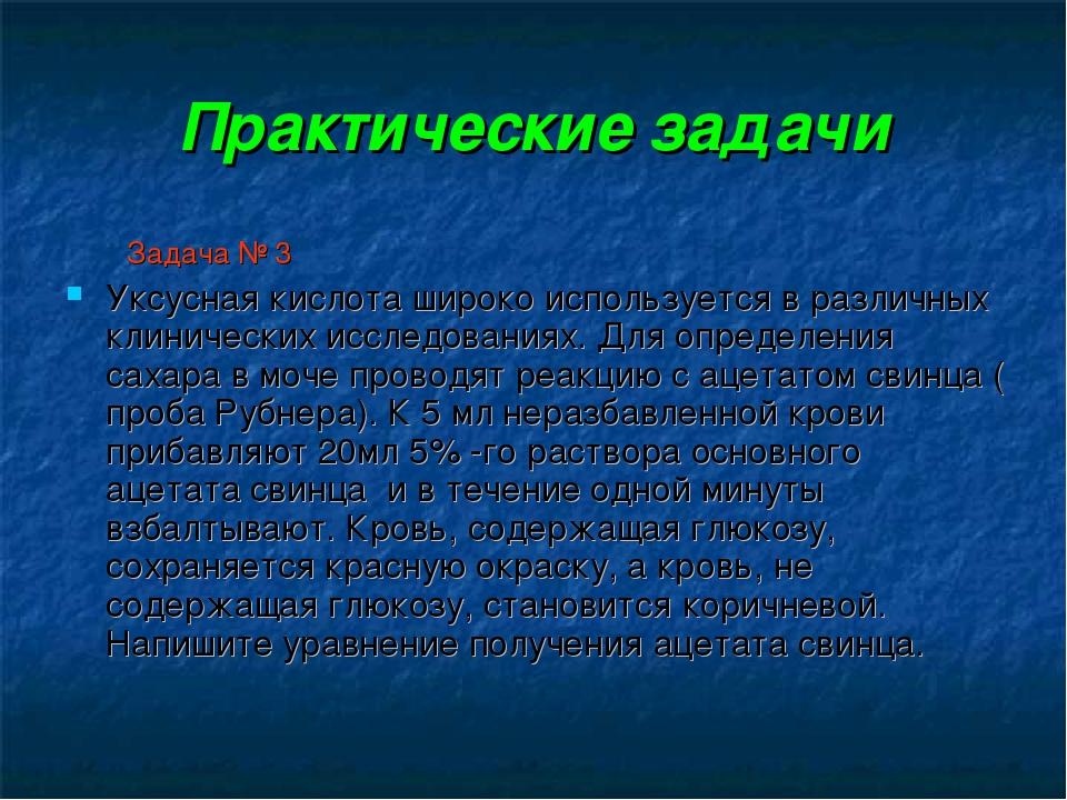 Практические задачи Задача № 3 Уксусная кислота широко используется в различн...