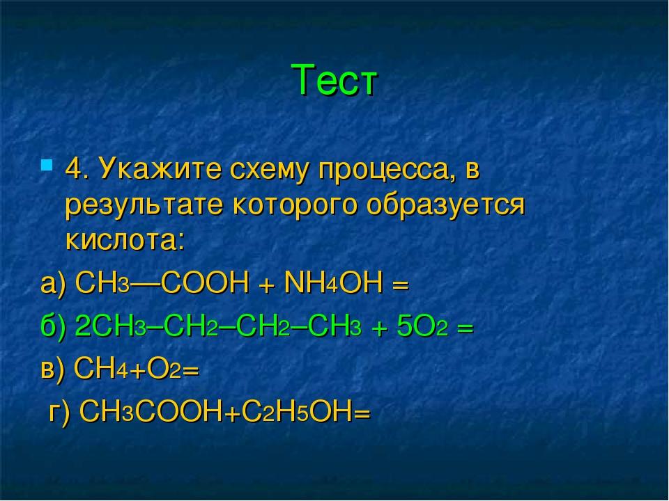 Тест 4. Укажите схему процесса, в результате которого образуется кислота: а)...