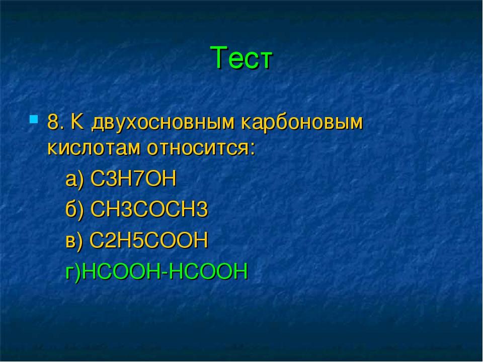 Тест 8. К двухосновным карбоновым кислотам относится: а) С3Н7ОН б) СН3СОСН3 в...