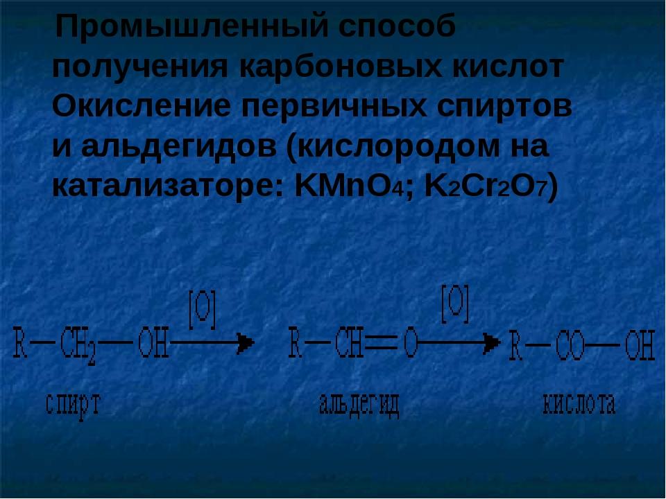 Промышленный способ получения карбоновых кислот Окисление первичных спиртов...