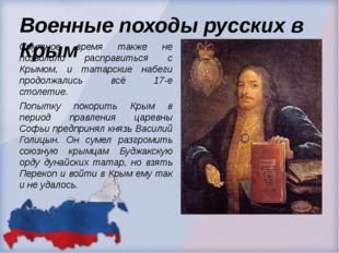 Военные походы русских в Крым Смутное время также не позволило расправиться с