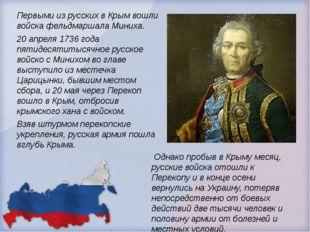 Первыми из русских в Крым вошли войска фельдмаршала Миниха. 20 апреля 1736 го