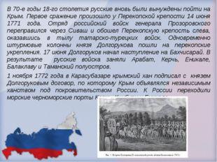 В 70-е годы 18-го столетия русские вновь были вынуждены пойти на Крым. Первое