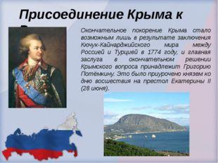 Присоединение Крыма к России Окончательное покорение Крыма стало возможным ли